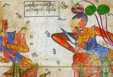 A BURMESE MAGIC MANUAL